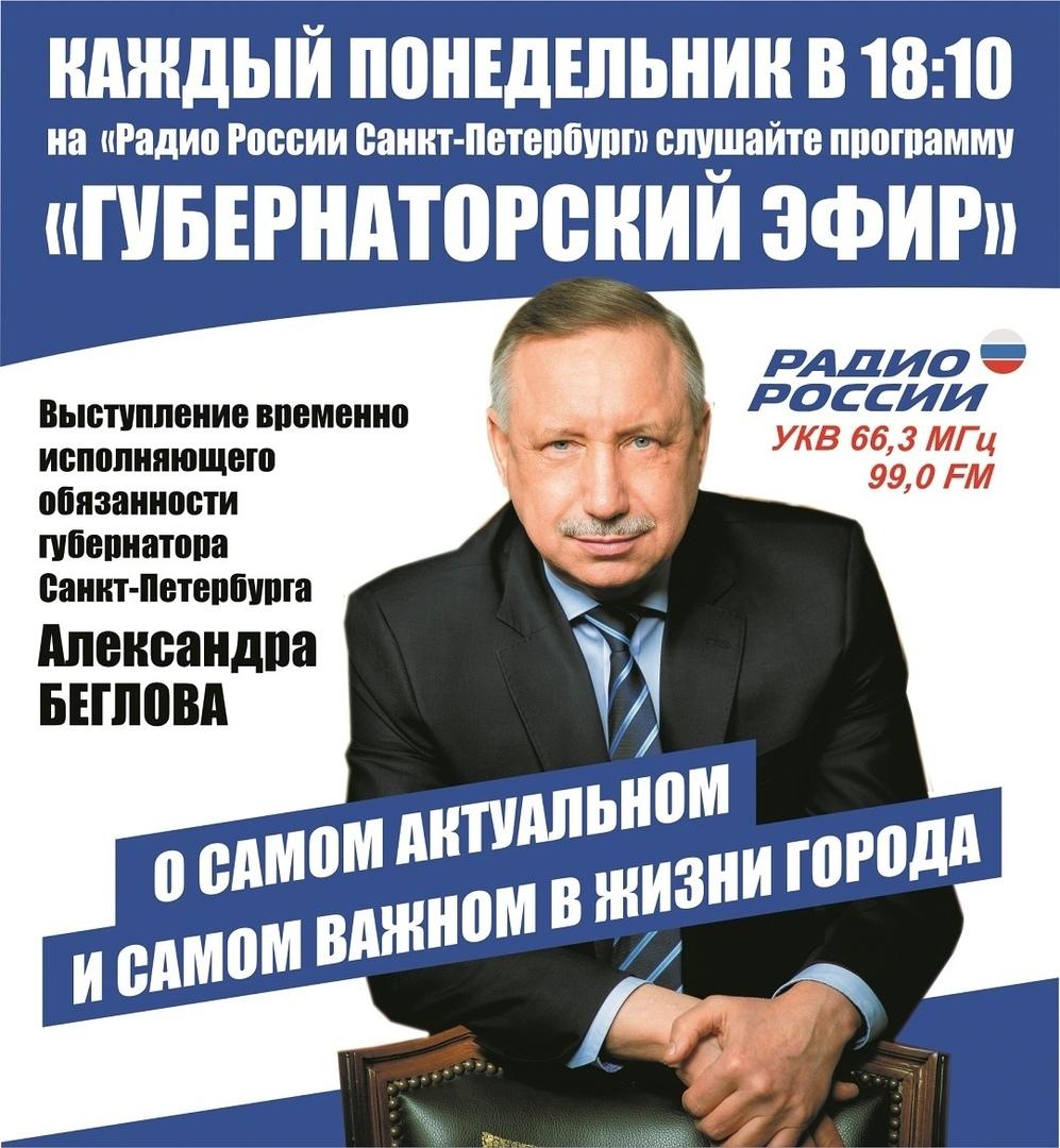 246007d620750 Обращение временно исполняющего обязанности губернатора Санкт-Петербурга  Александра Беглова