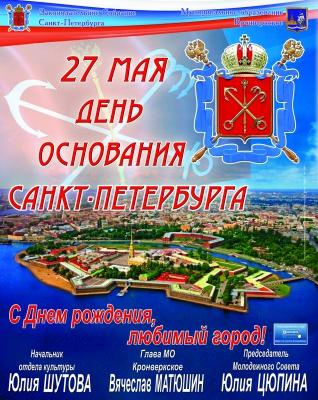 d921270fde4c3 27 мая – День города!