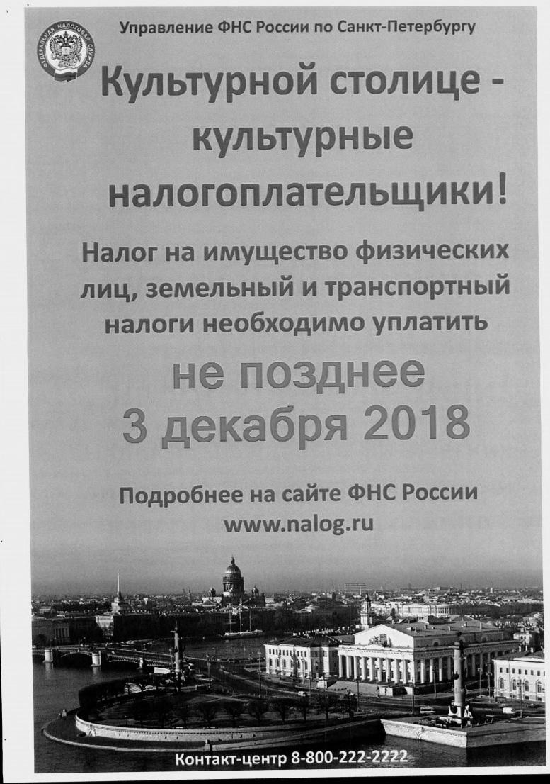 культурной столице культурные налогоплательщики!